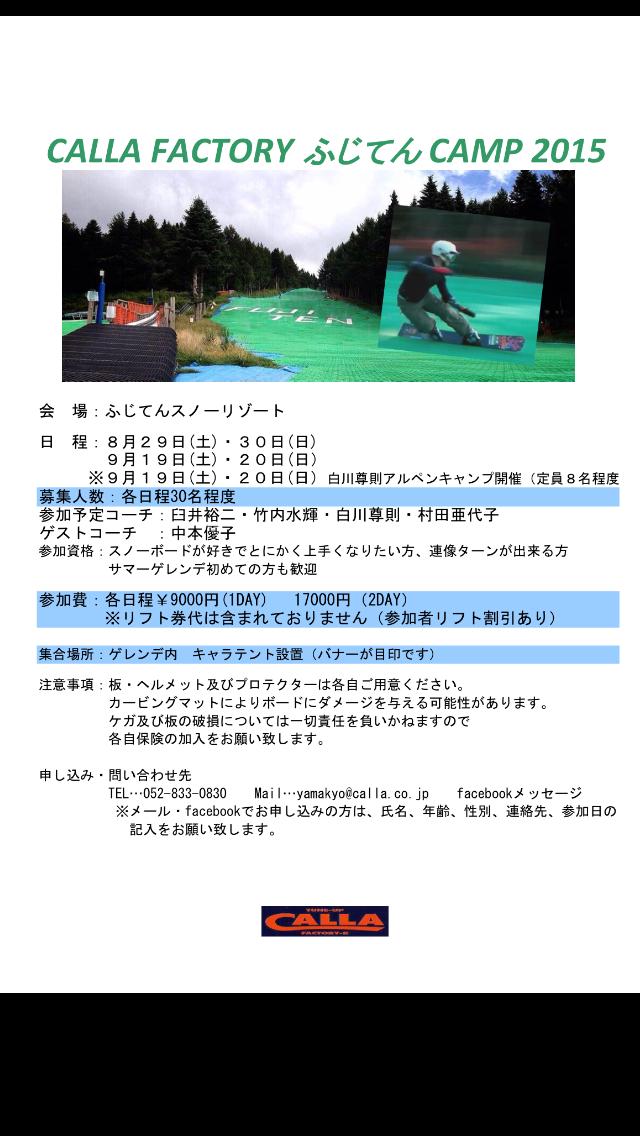 2015ふじてんPOP画像