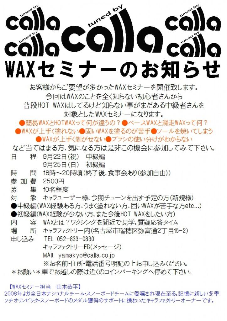 WAXセミナー告知用
